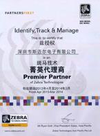 2013斑ma代理证书