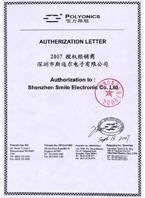 bao力angni授权证书2007年