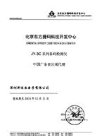 dongfang捷码2010