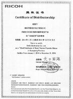 理光代理证书2014年