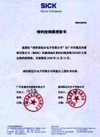 施克chuan感授权书08年