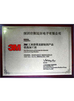 3M 2010年代理zheng
