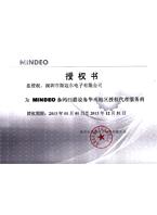 2013min德代理证