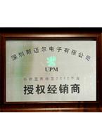 UPM2010dai理证