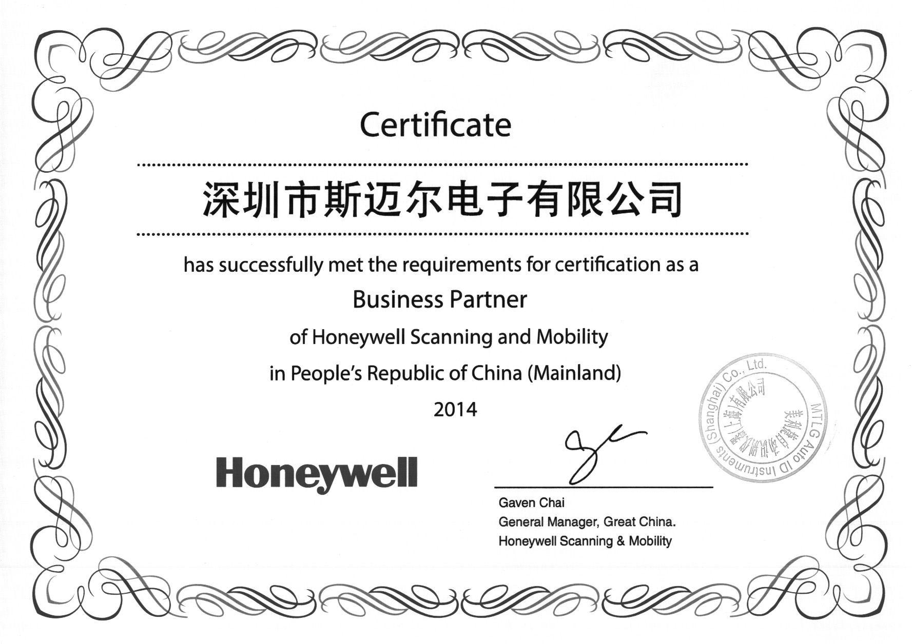 Honeywell 2014nian代理证
