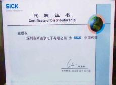SICK  2014年代理证