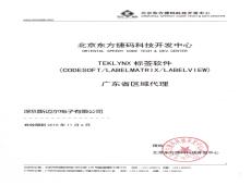 codesoft 2014nian代理证