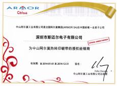 阿尔莫2014年代理证