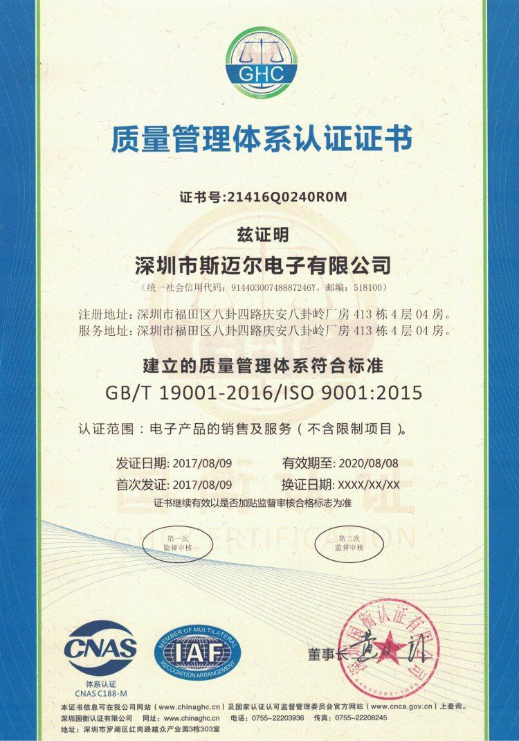 爱赢娱乐注册ISO9001质量tixiren证书!