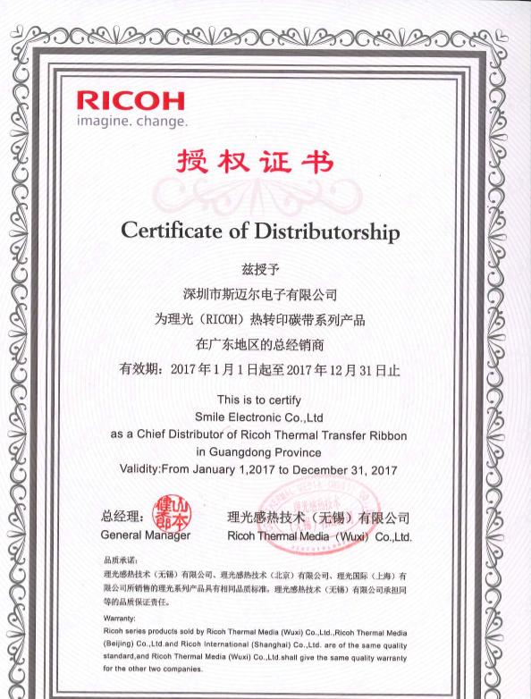 爱赢娱乐注册2017年li光碳带代li证书