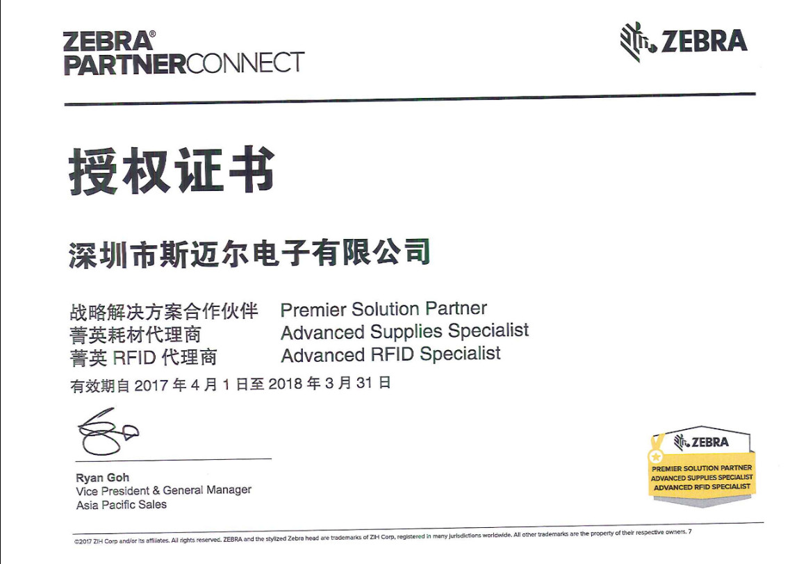 2017斑马代理证书