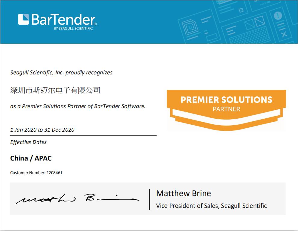 2020 BarTender -爱赢娱乐注册 授权证书