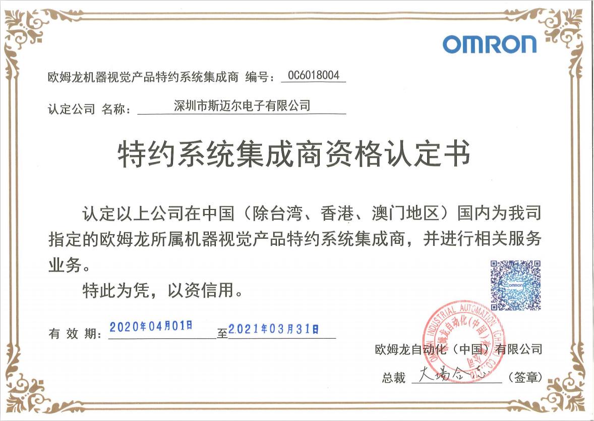 2020.4-2021.3ai赢娱乐注册欧姆龙dai理证书