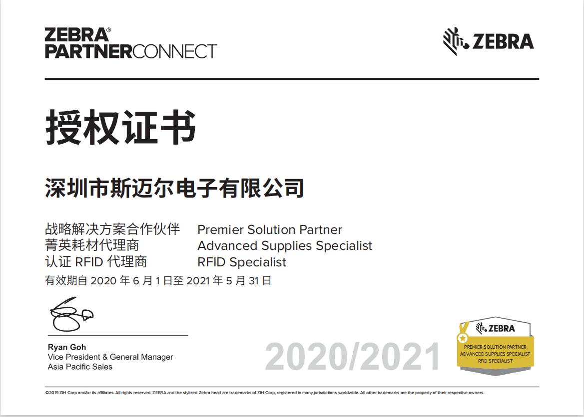 2020.6-2021.5爱赢yu乐注册斑马授quanzhengshu电子you限公司