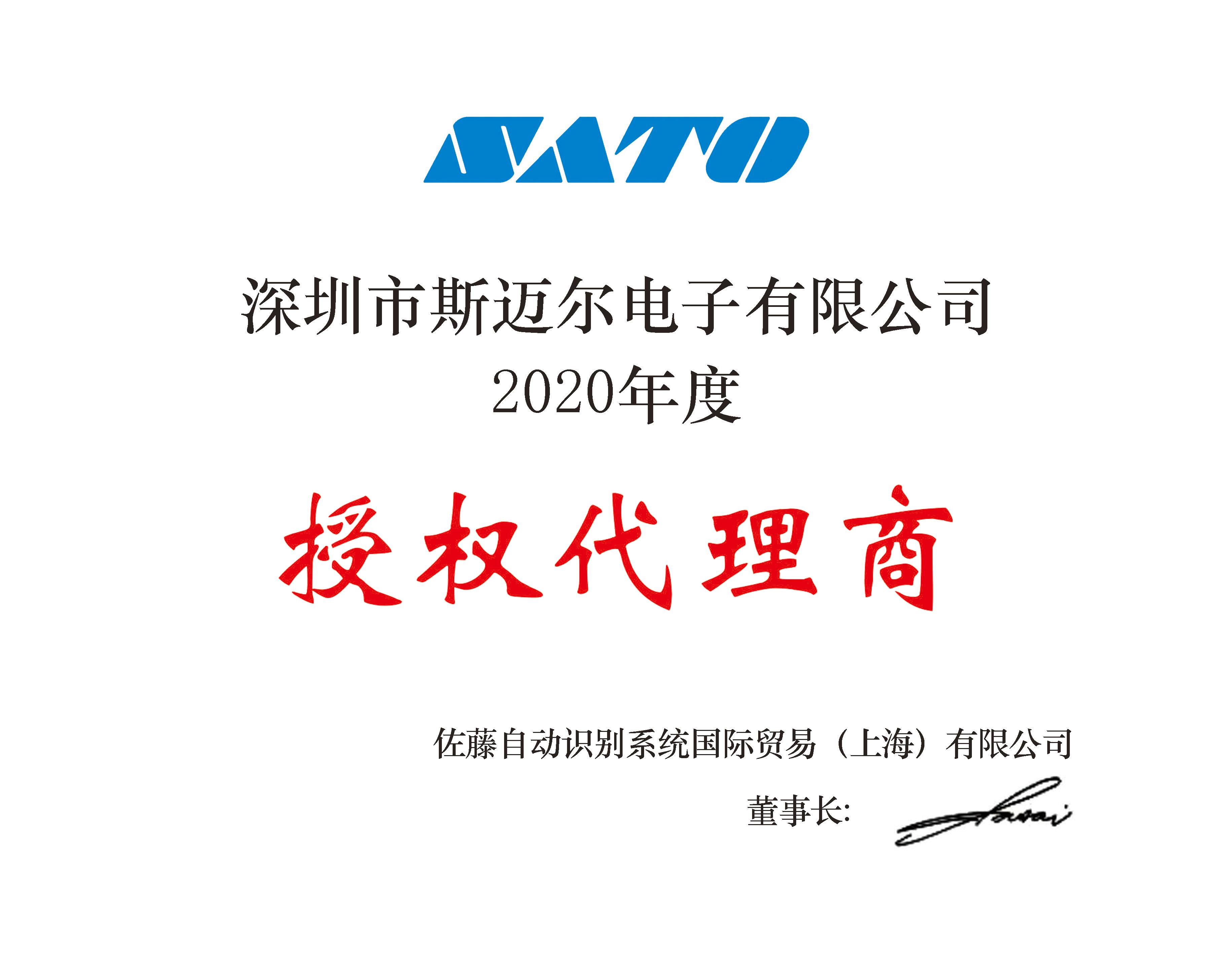 SATO(佐藤)爱赢yu乐注册代li证书