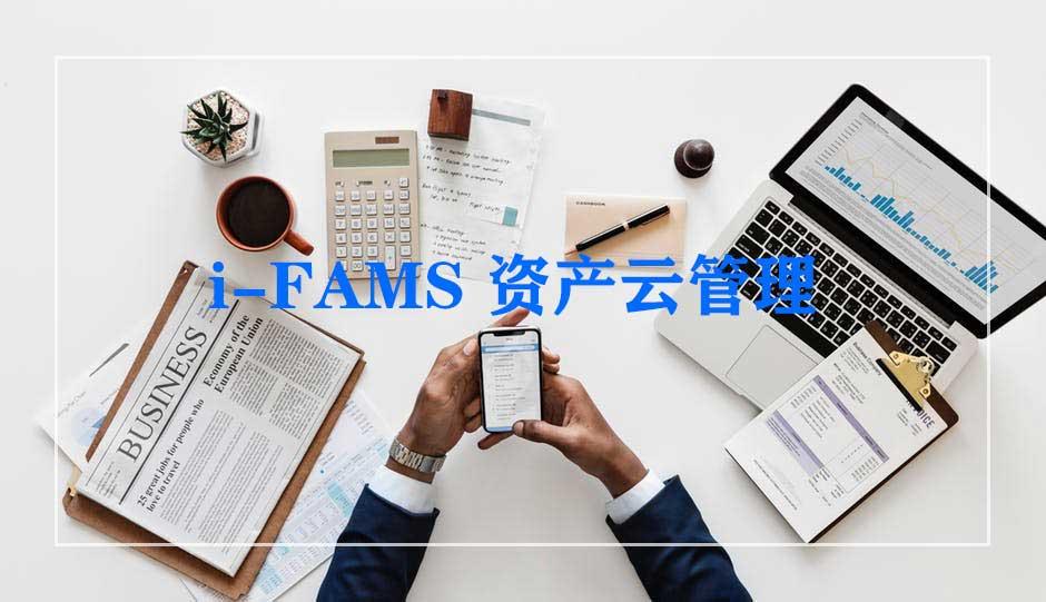 资产云guan理平台